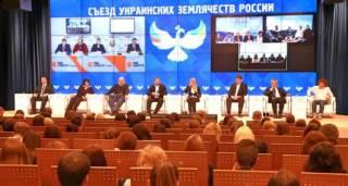 В Москве состоялся съезд украинских землячеств России